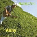 風の向こうへ/CD/TRENO-0009