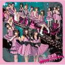 キミヘエキスプレス(初回盤)/CDシングル(12cm)/PASY-9003