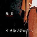 生き急ぐ者たちへ/CD/3DR-005