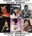 女神の時代-昭和が愛したスタア/DVD/ARJD-2001