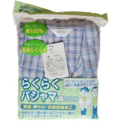着脱らくらく らくらくパジャマ 紳士 ブルー M(1着)