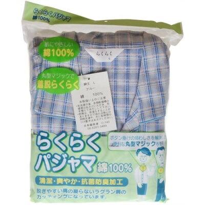 着脱らくらく らくらくパジャマ 紳士 ブルー L(1着)
