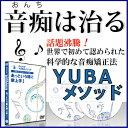 2010年最新作!声の科学 YUBAメソッド 初級ボイストレーニング編 あっという間に歌上手1 (DVD)