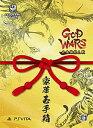 角川ゲームス GOD WARS 日本神話大戦 豪華玉手箱 KGPV-18001
