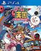PS4 ゲーム天国 CruisinMix 通常版 角川ゲームス