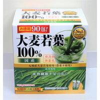 芙蓉薬品 九州産大麦若葉100% 粉末 3gX90袋