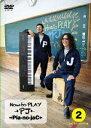 How to PLAY→PJ←2 ~EAT A CLASSIC編~/DVD/XQIJ-2003
