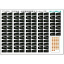 富士川車輌工業 方向幕・表記ステッカー201系中央・総武線列車番号(LED)(5318)100219