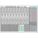 5101 方向幕・表記ステッカー 105系0番台岡山地区 白幕 表記・方向幕ステッカー 富士川車輌工業