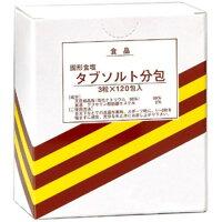 固形食塩 タブソルト 分包 3粒×120包