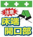 昭和商会 SHOWA 単管シート ワンタッチ取付標識 イラスト版 T-003