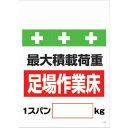 昭和商会 SHOWA 単管シート ワンタッチ取付標識 イラスト版 T-009