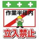 昭和商会 SHOWA 単管シート ワンタッチ取付標識 イラスト版 T-014