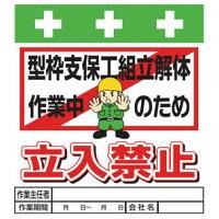 昭和商会 SHOWA 単管シート ワンタッチ取付標識 イラスト版 T-016