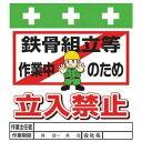 昭和商会 SHOWA 単管シート ワンタッチ取付標識 イラスト版 T-019