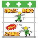 昭和商会 SHOWA 単管シート ワンタッチ取付標識 イラスト版 T-054