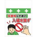 昭和商会 SHOWA 単管シート ワンタッチ取付標識 イラスト版 T-061