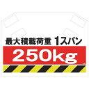 昭和商会 SHOWA 筋かいシート S-008