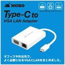 MOBO Type-C専用 VGA LANアダプタ AM-TCVLP201