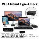 アーキサイト VESAマウントType-Cドック USB PD2.0対応 AS-DCS01 HDMI USB3.0×4 Gigabit LAN 3.5mmオーディオジャック