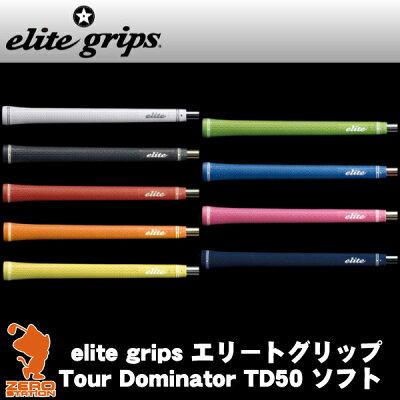 エリート ツアードミネーター(Tour Dominator) ソフト スインググリップ TD50SOFT