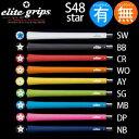elitegrips エリートグリップ スタンダードシリーズ S48star シルバーホワイト