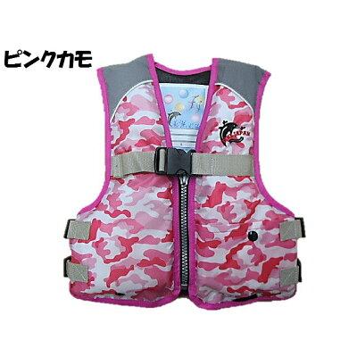 ジュニア用 ライフジャケット/南紀屋オリジナル カモ カラー/防災/フローティングベスト FV-6125