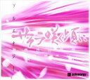 サクラ咲く頃に/CDシングル(12cm)/EMPS-1