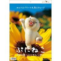 (人気作家ヨシオミドリ)ぷにねこカレンダー2014
