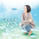 語りピアノ/CD/KIKI-002