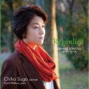 ブラームス:「雨の歌」&クラリネット・ソナタ 第1番&第2番/CD/KIKI-004