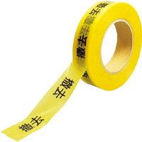 敬相 作業表示テープ 撤去