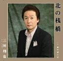北の桟橋/CDシングル(12cm)/SPRO-1001