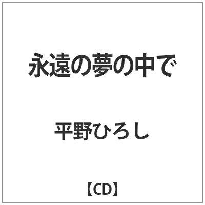 永遠の夢の中で/CDシングル(12cm)/SPRO-1117