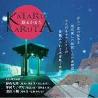 KATARU KARUTA/CD/GEM-CD1001