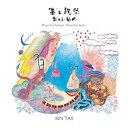 冨士祝祭 冨士山組曲/CD/LTI-004