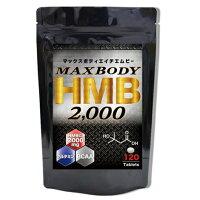 HMB 筋肉 #HMB #エイチエムビー #メタル
