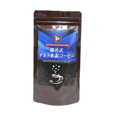 富山サプリメント 横井式デルト水素コーヒー 009