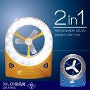32LED充電式ハンディー扇風機