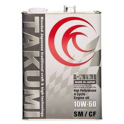 TAKUMIモーターオイル X-TREME(10W-60)4L
