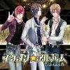 ドラマ&ボーカルCD「イケメン☆アルバム~AIR Group」第2弾 <Club AAA編>/CD/FBCA-0002