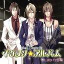 ドラマ&ボーカルCD「イケメン☆アルバム~AIR Group」第4弾 <Club AI$編>/CD/FBCA-0004