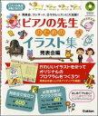 ピアノの先生お助けBOOK ピアノの先生のためのイラスト集 発表会編 CD-ROM付