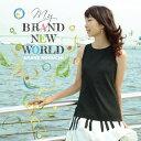 マイ・ブランド・ニュー・ワールド/CD/BML-0003