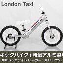 LONDON TAXI キックバイク(軽量アルミ製) JP8526 銀/白(メーカー JEFFERYS)
