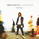 シアワセネイロ/歌舞伎女の成れの果て/CDシングル(12cm)/YZFE-2002