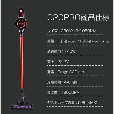 フュージョンマーケティング サイクロン式 コードレスクリーナー ORAGE C20 PRO