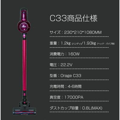 フュージョンマーケティング サイクロン式コードレスクリーナー ORAGE C33
