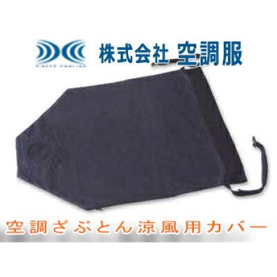 空調ざぶとKZB-CV2 涼風KZB-S02 用カバー (交換用)