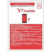 ワイモバイルマイクロSIM Y!mobile USIMパッケージ スターターキット 選べる データSIMプラン ・ スマホプラン ZGP680
